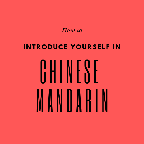How to Introduce Yourself in Chinese Mandarin